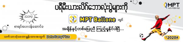 MPT Ballone