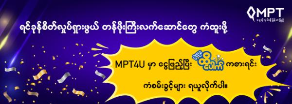 MPT4U