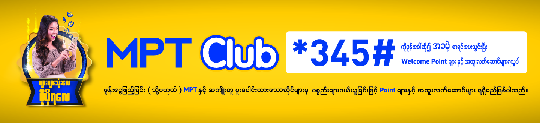 MPT Club