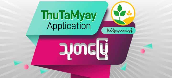 Thuta Myay