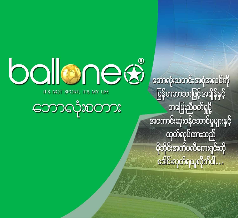 BalloneStar