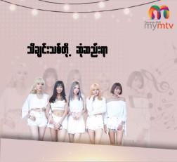 My MTV music