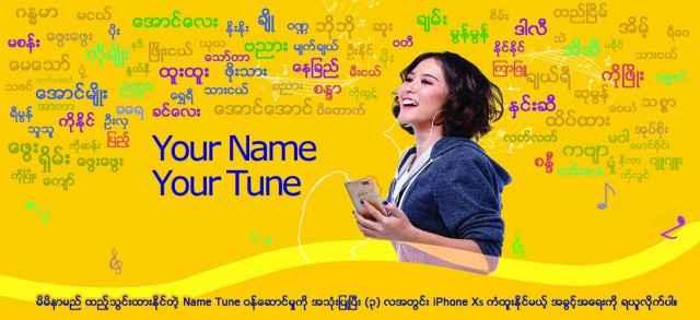 Name Tune