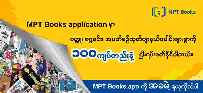 MPT Books