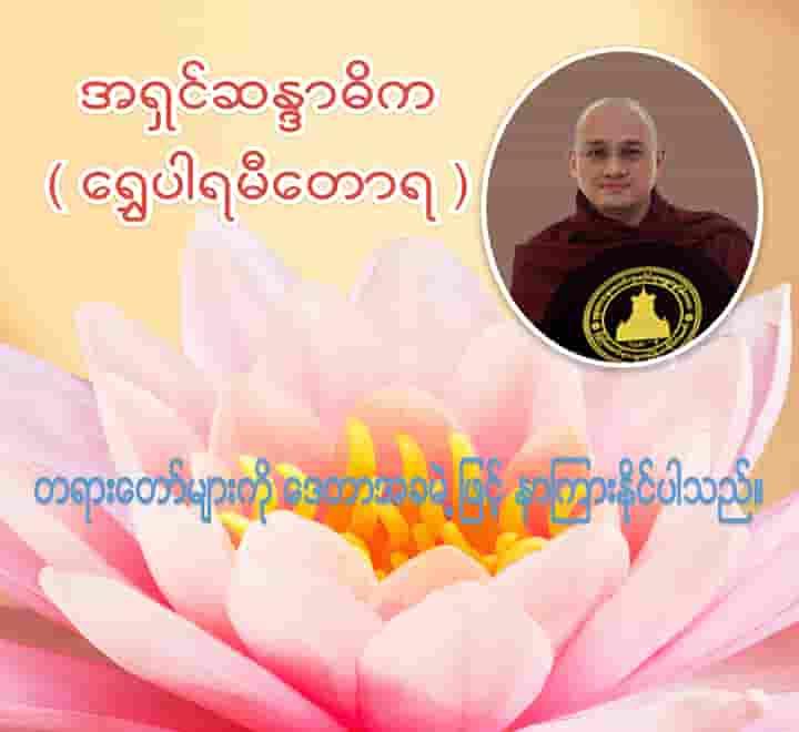 Shwe Pa Ra Pi Taw Ya