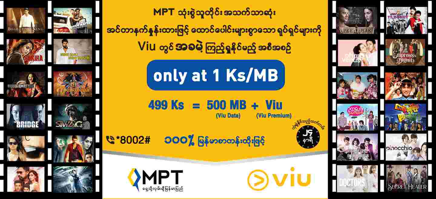 Vuclip data pack