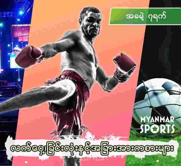 Myanmar Sport