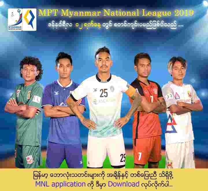 MNL New Season