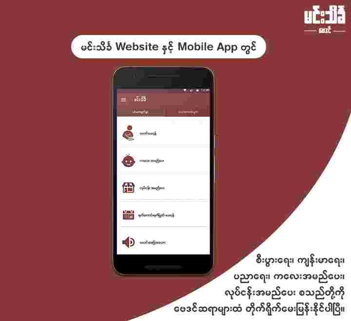 Min Thein Kha