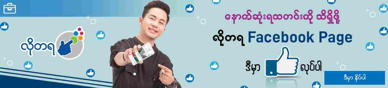 Lo Ta Ya 's Facebook