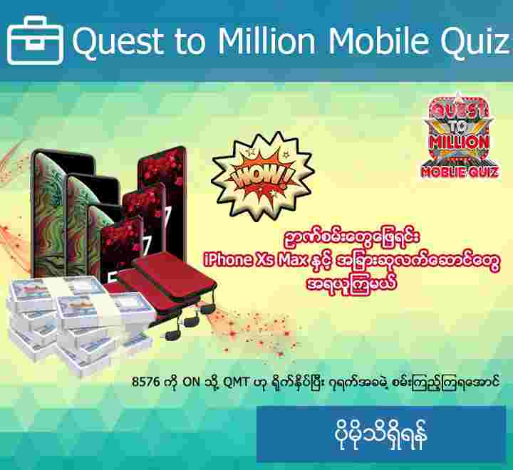 Quest to million