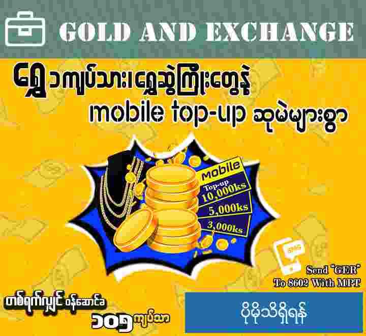 Gold & Exchange Rate