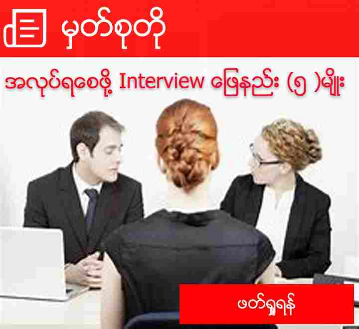 """""""အလုပ္ရရန္ ေသခ်ာမည့္ Interview ေျဖနည္း (၅) ခ်က္"""""""