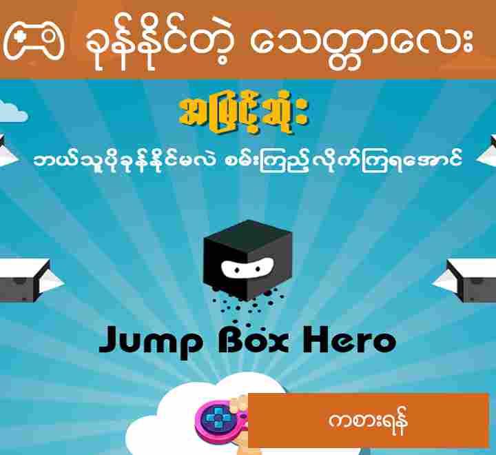 Jump box Hero