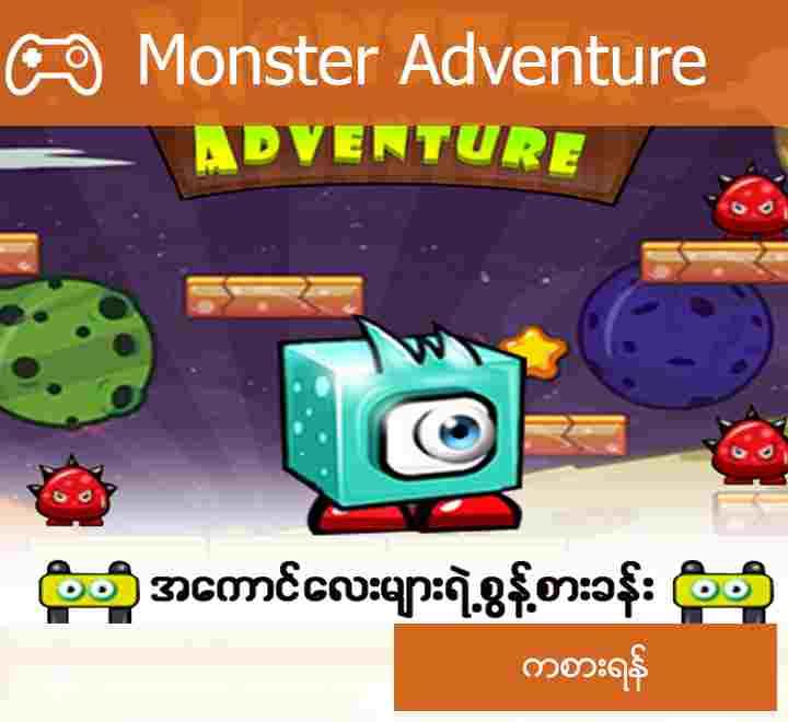 MOnster Adventure