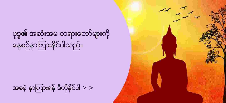 Dhamma