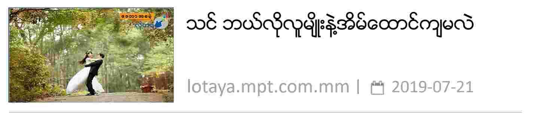 LoTaYa_News_56993