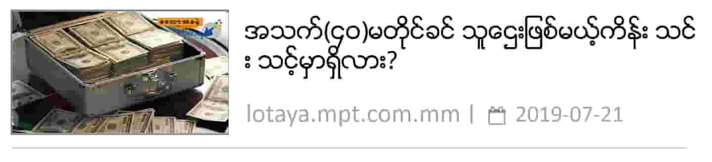 LoTaYa_News_56882