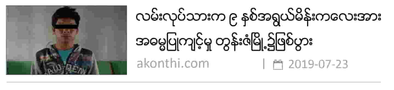 LoTaYa_News_58091