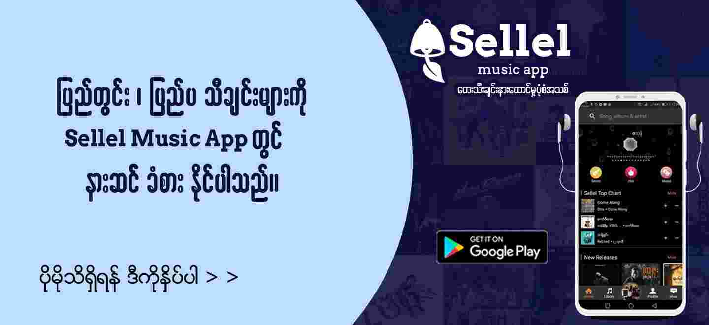 VAS_Sellel Music Promo