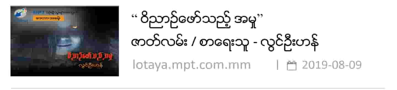 LoTaYa_News_61289