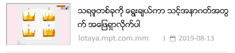 LoTaYa_News_62024