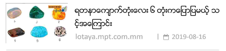LoTaYa_News_62312