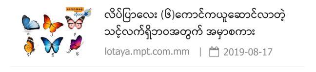 LoTaYa_News_62778