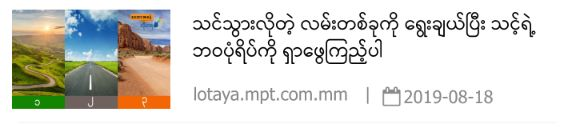 LoTaYa_News_62940