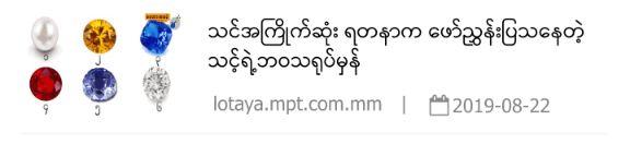 LoTaYa_News_63676