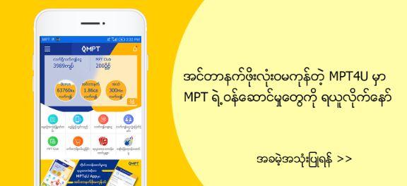 MPT4U_MPT4UAPP