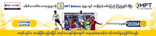 MPTBallone_AppDL