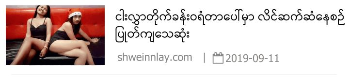 LoTaYa_News_67437